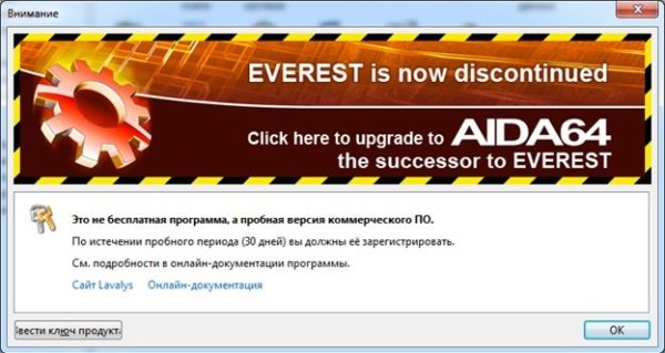 Интерфейс программы Everest