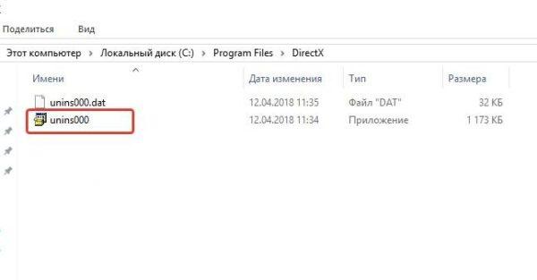 Кликаем двойным щелчком левой кнопкой мыши по файлу «unins000», следуем инструкции мастера удаления