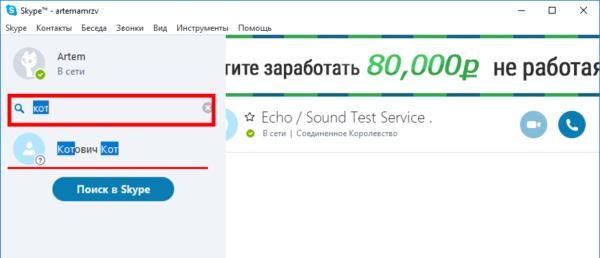 Кликаем левой кнопкой мыши на показанный результат, смотрим профиль контакта