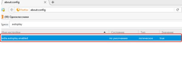 Меняем параметр «true», дважды кликнув левой кнопкой мыши на опцию