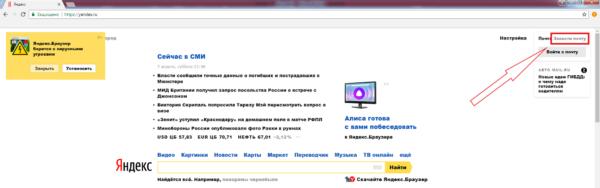 На главной странице Яндекс браузера нажимаем на гиперссылку «Завести почту»