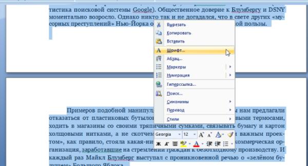 На выделенном тексте нажимаем правую кнопку мыши и выбираем пункт «Шрифт»