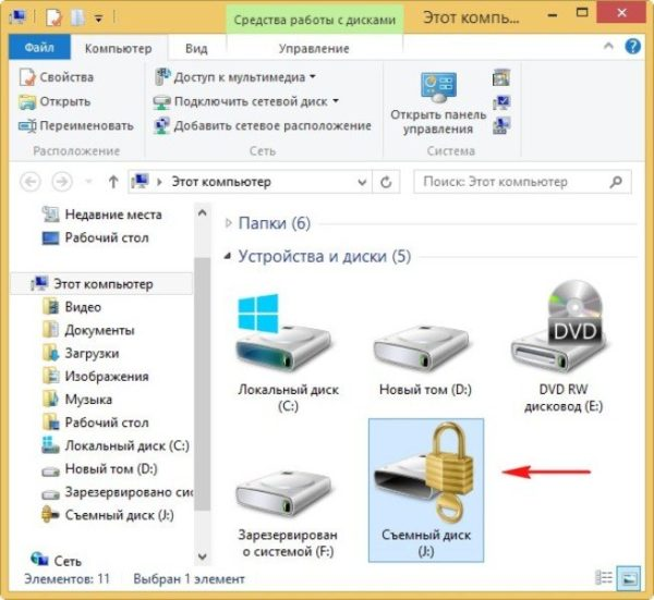 На зашифрованном диске находится значок BitLocker