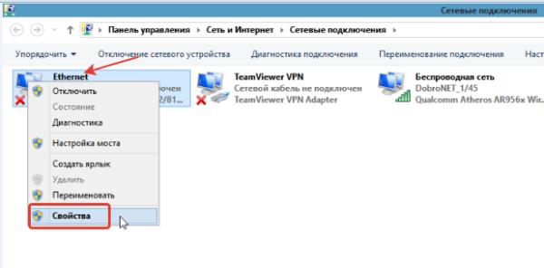 На значке подключения к сети интернет правой кнопкой вызываем контекстное меню, открываем «Свойства»