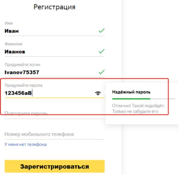 Надежный пароль должен содержать цифры, как минимум 1 строчную и 1 прописную буквы