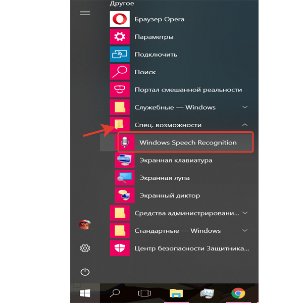 Находим «Распознавание речи Windows» в папке «Спец. возможности» и щелкаем по нему