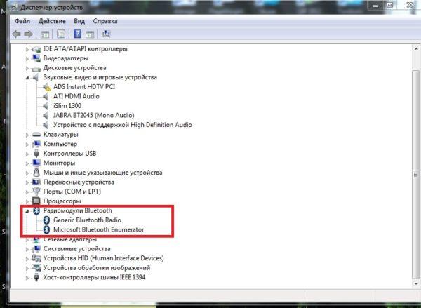 Находим подменю «Радиомодули Bluetooth», выбираем установленный модуль