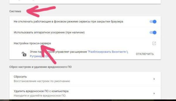 Находим раздел «Система», кликаем дважды по ссылке «Настройки прокси-сервера»