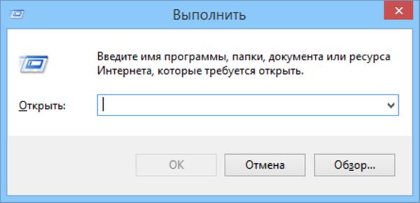 Нажатием клавиш «Windows+R» вызываем окно «Выполнить»