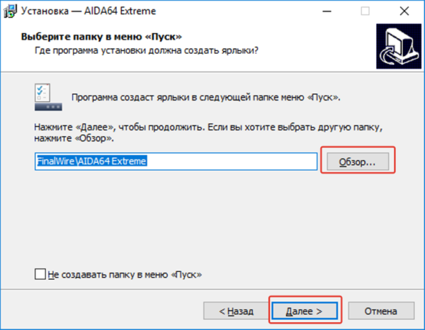 Нажимаем «Далее» или нажимаем «Обзор», что бы выбрать другую папку для хранения ярлыка программы