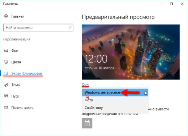 Нажимаем «Экран блокировки», меняем «Windows - интересное» на «Фото»