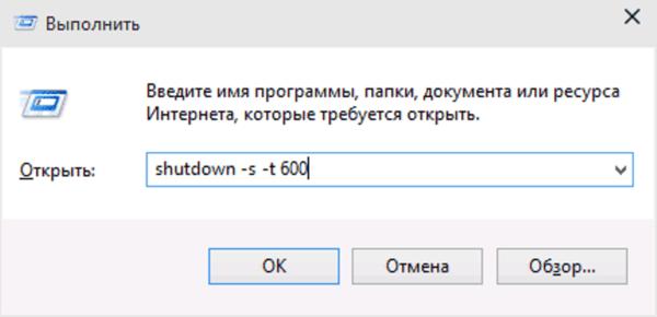 Нажимаем «Win+R» и в появившемся окне вставляем команду «shutdown -s -t N»