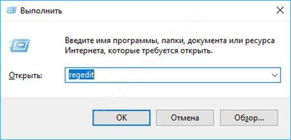 Нажимаем клавиши Windows+R, открываем меню «Выполнить», вводим regedit и нажимаем «Ок»
