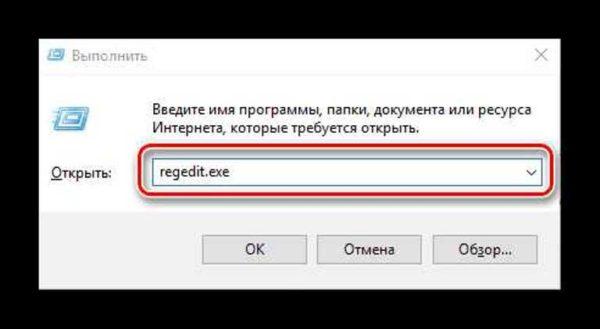 Нажимаем комбинацию клавиш «Win+R», вводим «regedit.exe», нажимаем «Enter»
