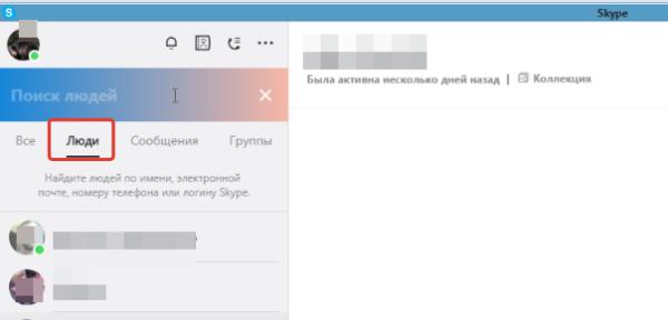 Нажимаем левой кнопкой мыши на поле «Поиск в Скайп», выбираем вкладку «Люди»