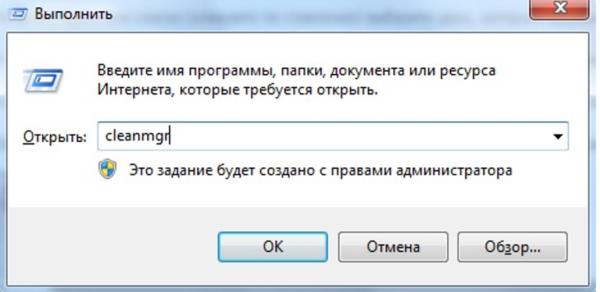 Нажимаем на клавиатуре кнопки «R+Win», в поле «Открыть» вводим «cleanmgr», нажимаем «ОК»