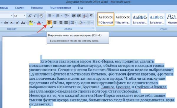 Нажимаем на левую кнопку «Выравнивание по левому краю» или сочетание клавиш «Ctrl+L»