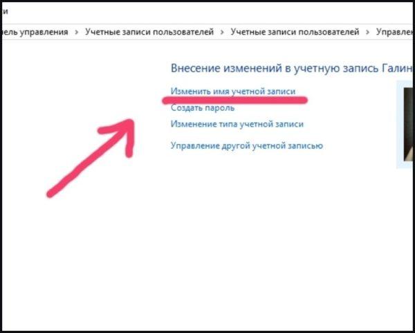 Нажимаем на ссылку «Изменить имя учетной записи»