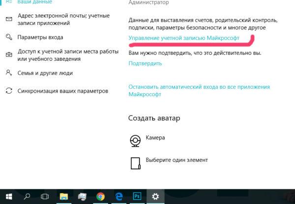 Нажимаем на ссылку «Управление моей учетной записью Microsoft»