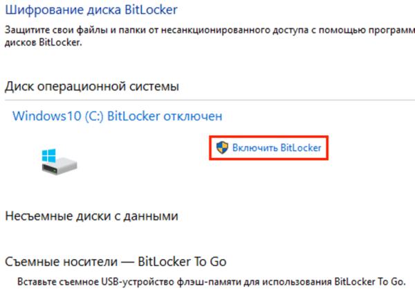 Нажимаем на текстовую ссылку «Включить BitLocker»