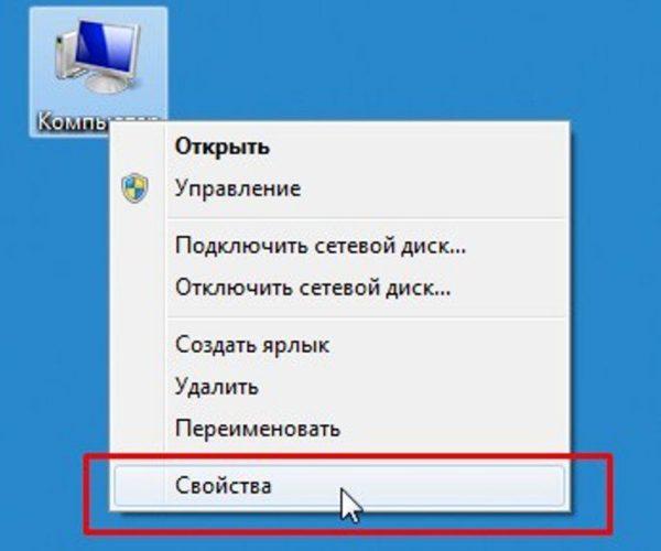 Нажимаем на ярлык правой клавишей мыши, в контекстном меню выбираем пункт «Свойства»