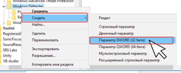 Нажимаем по каталогу «Windows Defender» правой кнопкой мыши, в меню выбираем опцию «Создать», далее выбираем «Параметр DWORD (32 бита)»