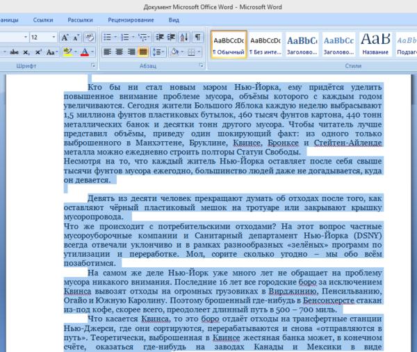 Нажимаем сочетание клавиш «Ctrl+A» для выделения текста