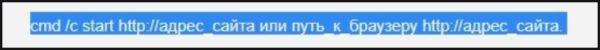 Название команд, которые запускают вирус переадресации