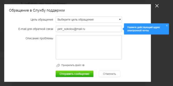 Описываем проблему, вписываем действующий электронный адрес, нажимаем «Отправить сообщение»