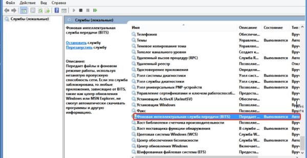 Отключаем службу «Фоновая интеллектуальная передача файлов между клиентом и HTTP-сервером» таким же образом