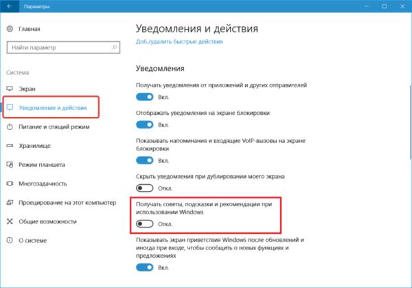 Открываем «Уведомления и действия», снимаем переключатель возле «Получать советы, подсказки и рекомендации при использовании Windows»
