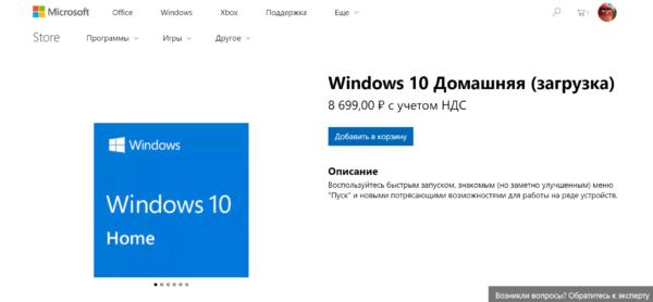 Открываем официальную страницу Microsoft, находим Windows 10 своей версии