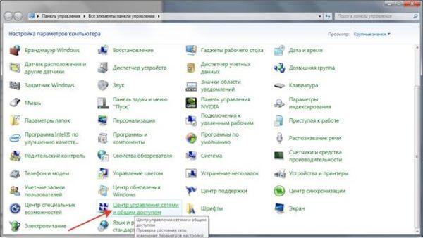 Открываем параметр «Центр управления сетями и общим доступом»