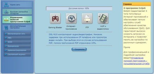 Открываем вкладку «Управление полосой пропускания EzQoS», выбираем программы, нажимаем «Сохранить»