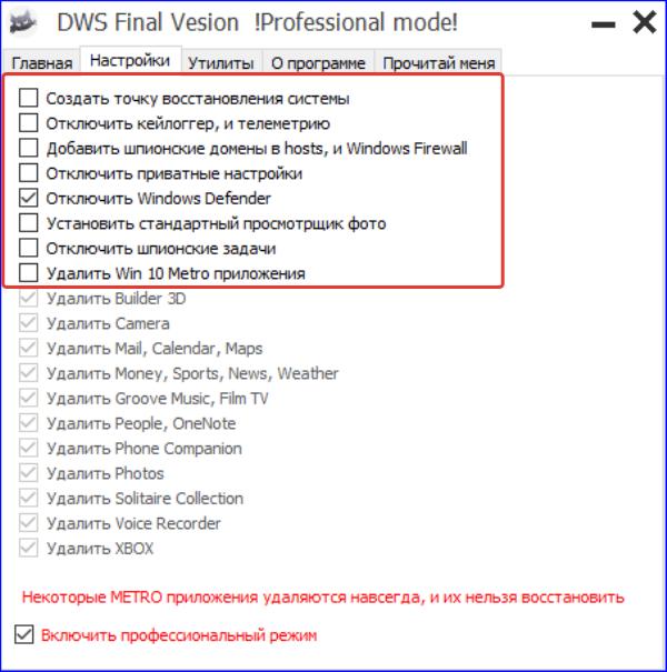 Отмечаем галочкой пункт «Windows Defender» и другие пункты по желанию