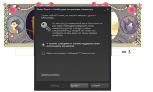 Отмечаем пункт «Я получил сообщение от службы поддержки Steam и готов ввести код допуска», нажимаем «Далее»