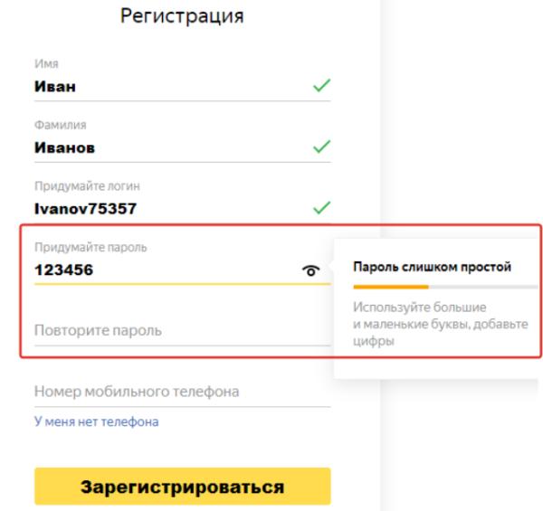 Пароль, состоящий из цифр слишком простой, о чем нам пишет Яндекс и дает подсказки