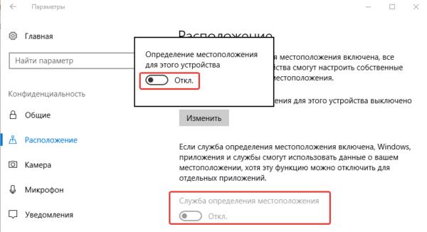 Передвигаем ползунок в режим «Откл.», опция «Служба определения местоположения» автоматически отключится тоже