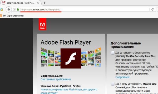 Переходим на официальный сайт Adobe Flash Player