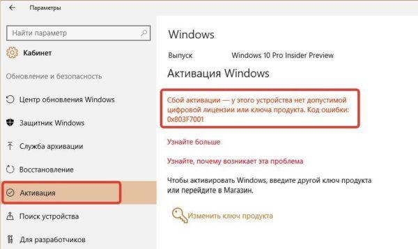 Переходим на вкладку «Активация» и видим код ошибки 0x803f7001, что означает сбой активации Windows