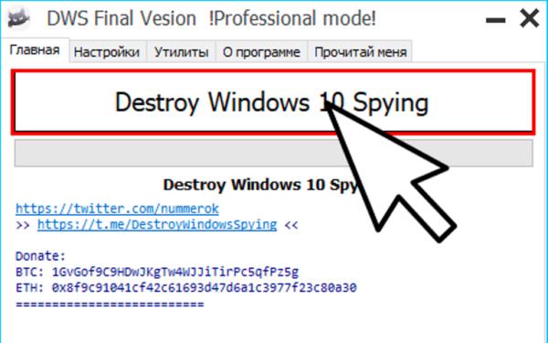 Переходим на вкладку «Главная», нажимаем на кнопку «Destroy Windows 10 Spying»