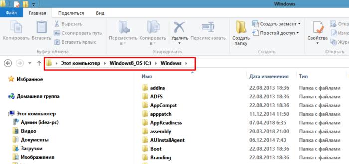 Переходим в папку «C:»-«Windows»