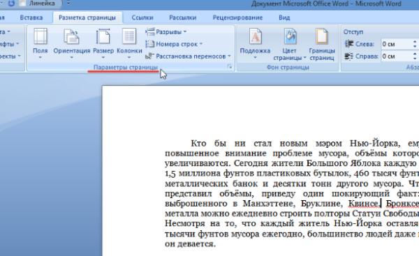 Переходим в раздел «Параметры страницы»