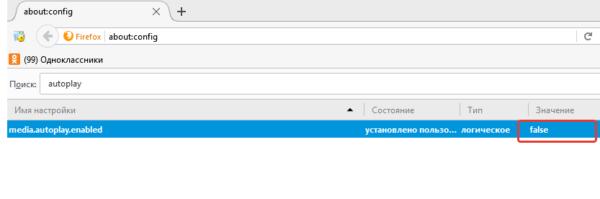 После двойного клика будет стоять параметр «false», перезапускаем браузер