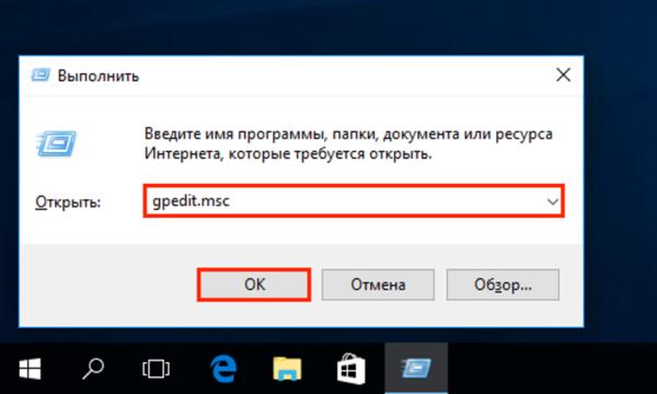 После нажатия клавиш «Windows+R», в поле «Открыть» вводим «gpedit.msc», нажимаем «Enter»