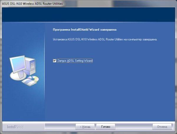 После проверки настроек компьютера, ставим галочку на пункт «Запуск ADSL Setting Wizard», нажимаем «Готово»