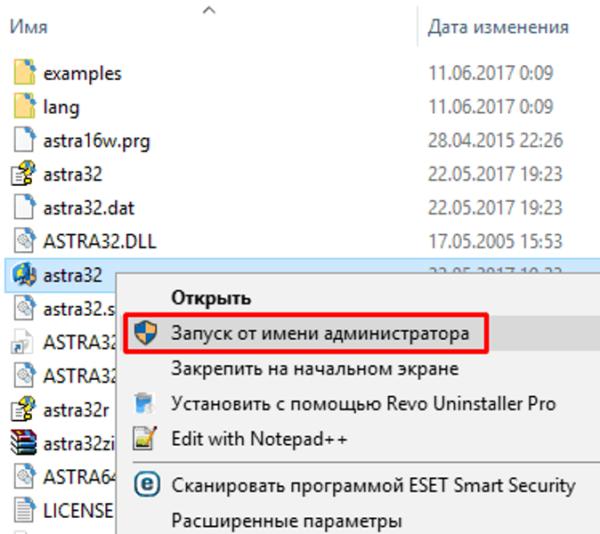 Правой кнопкой мыши кликаем на ярлык программы, выбираем «Запуск от имени администратора»