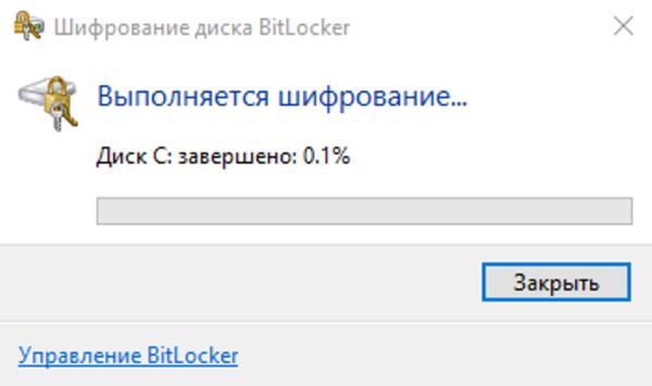 Процесс шифрования диска в фоновом режиме