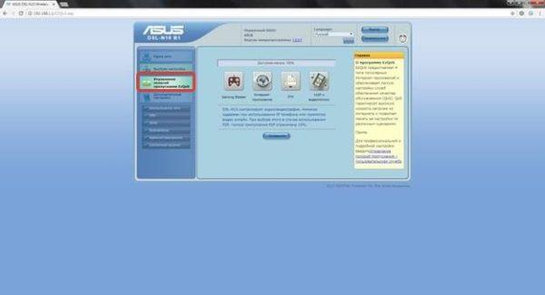 Пункт «Управление полосой пропускания» позволяет применять быстрые настройки передаваемого и получаемого контента