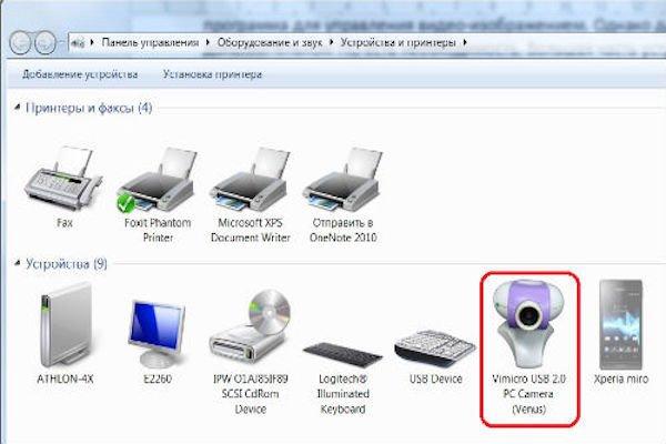 Раздел «Устройства и принтеры»